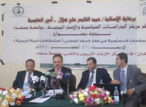 (استحقاقات المرأة اليمنية) في ندوة الإصلاحات الدستورية في إطار الحوار الوطني