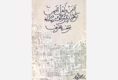 أربعون زيارة وألف حكاية.. كتاب يدقق في الدور المصري في ثورة اليمن