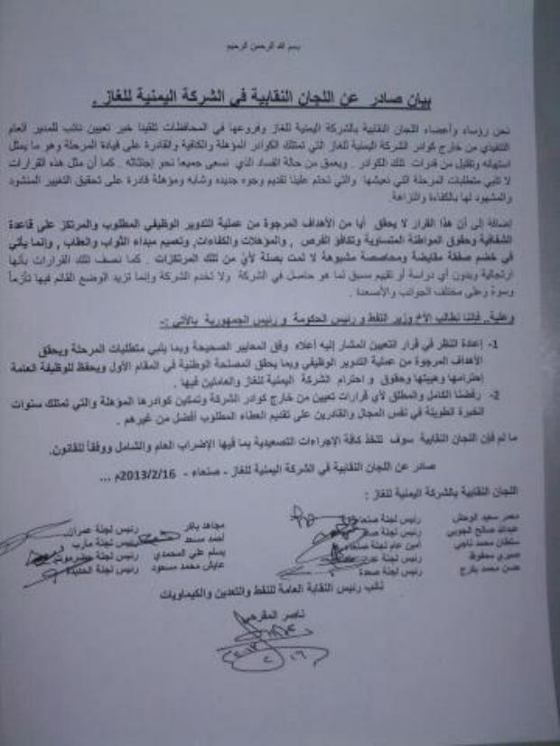 اللجان النقابة بالشركه اليمنيه للغاز ترفض تعيين صبري نائباً للمدير العام