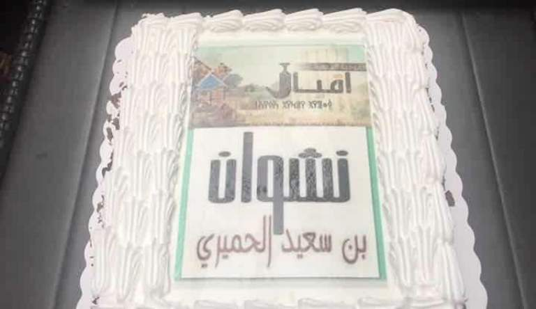 ذكرى وفاة نشوان بن سعيد الحميري - احتفاء حركة أقيال