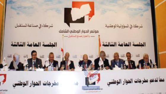 مؤتمر الحوار يستأنف أعمال جلسته العامة الثالثة باستعراض تقرير فريق بناء الدولة