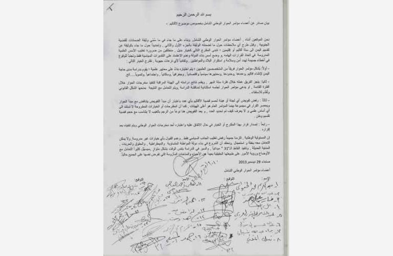 113 من أعضاء مؤتمر الحوار يوقعون على بيان يتحفظ على وثيقة بن عمر (الأسماء)