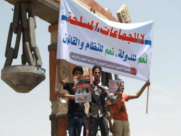 """دعوات لتشكيل حكومة.. وتظاهرات مستمرة ضد """"الحوثيين"""""""