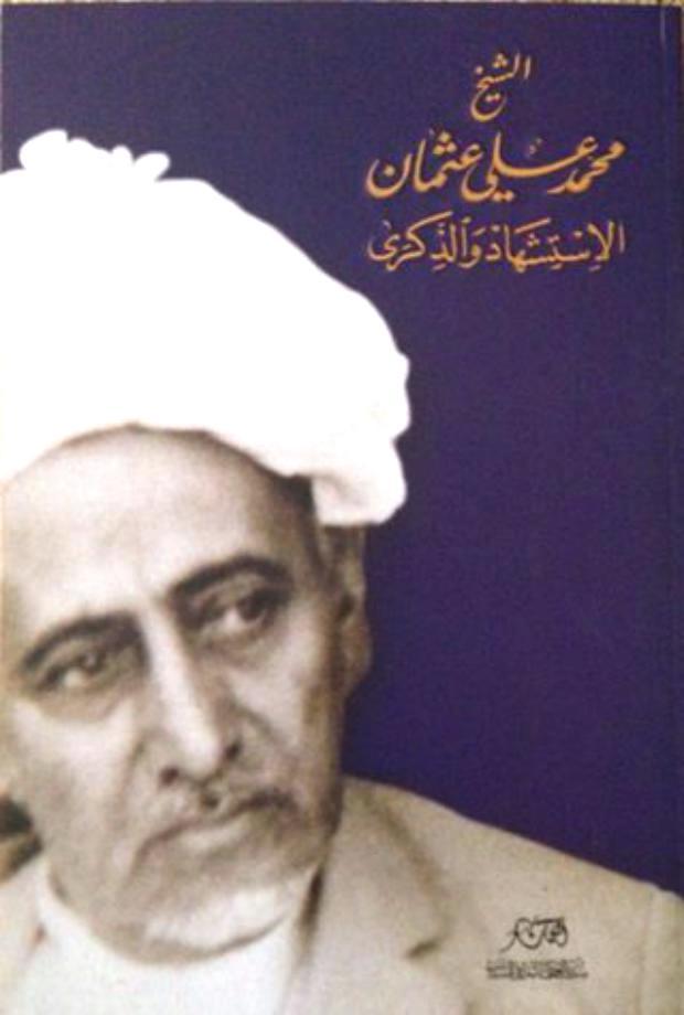 منتدى النعمان يصدر كتاب الشيخ محمد علي عثمان: الاستشهاد والذكرى