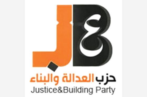بيان صادر عن حزب العدالة والبناء بشأن التطورات السياسية على الساحة الوطنية