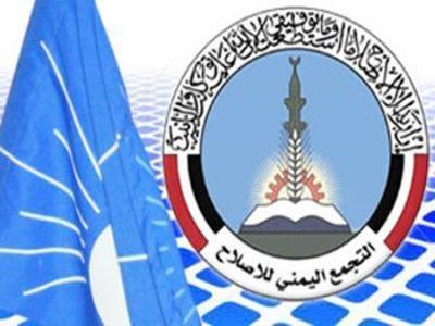 """الإصلاح يحذر من سقوط المناطق """"المحررة"""" نتيجة التباطؤ في إعادة بناء الأمن والجيش"""