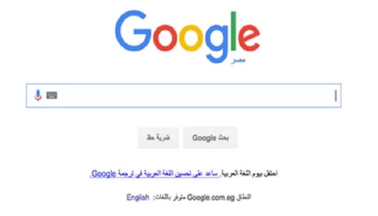 جوجل تحتفل باليوم العالمي للغة العربية