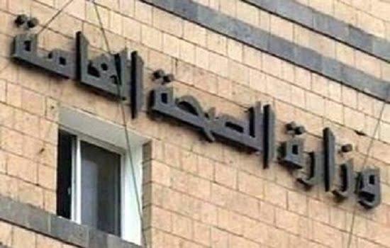 وزارة الصحة بصنعاء تكشف حقيقة انتشار انفلونزا الطيور