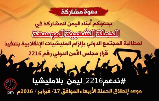 إطلاق حملة للمطالبة بتنفيذ القرار 2216 في اليمن