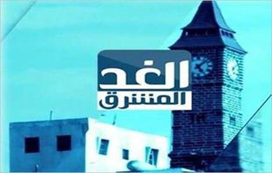 انطلاق قناة الغد المشرق بكوادر يمنية
