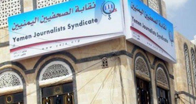 نقابة الصحفيين اليمنيين