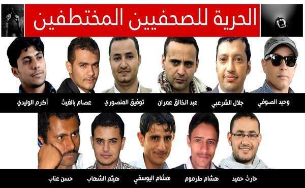 أحكام بالإعدام ضد صحفيين مختطفين لدى الحوثيين وسط إدانات واسعة