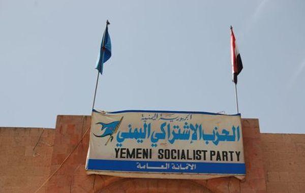 الاشتراكي اليمني: البيان الصادر عن الاحزاب والمكونات لا يعنينا