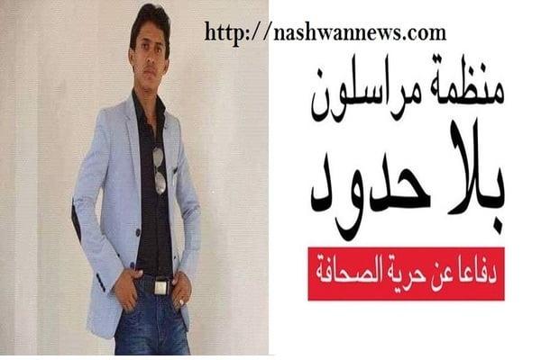 مراسلون بلا حدود تدين مقتل الصحافي الجرباني في حرض