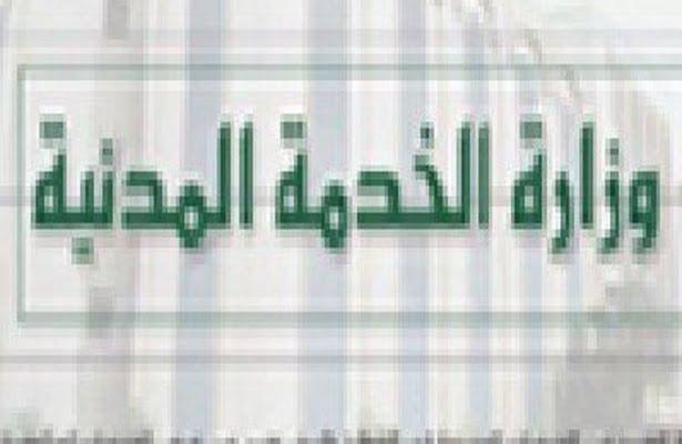 وزارة الخدمة المدنية تعلن موعد إجازة عيد الفطر