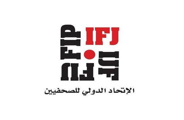 الاتحاد الدولي للصحفيين يدعو لآخذ الانتهاكات في اليمن على محمل الجد