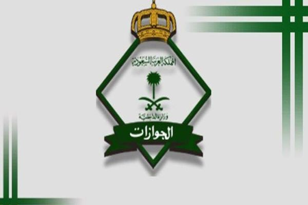 الجوازات السعودية تعلن تمديد إقامة أكثر من 329 ألف يمني لمدة 6 أشهر