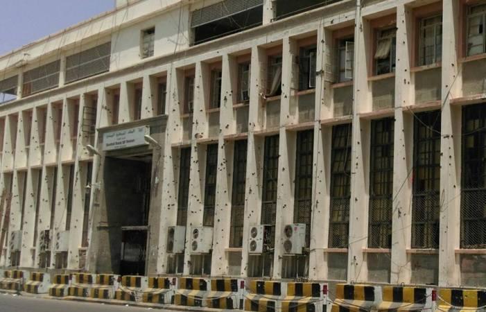 البنك المركزي في عدن يعلن تسليم رواتب حضرموت عبر العمقي