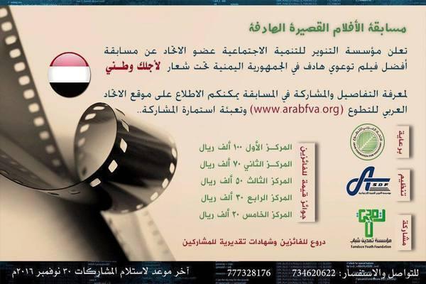التنوير للتنمية تعلن عن مسابقة الأفلام التوعوية القصيرة في اليمن