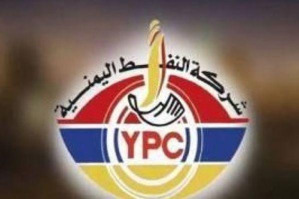 شركة النفط اليمنية