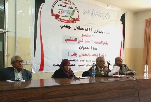 الاشتراكي يحيي فعالية احتفائة بذكرى الاستقلال الـ30 من نوفمبرفي صنعاء