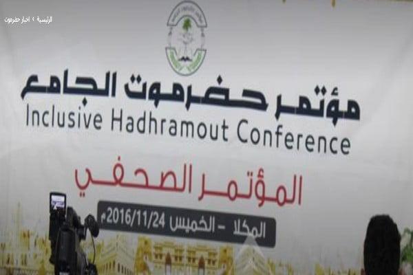 بيان مؤتمر حضرموت الجامع حول المبادرة السعودية في اليمن