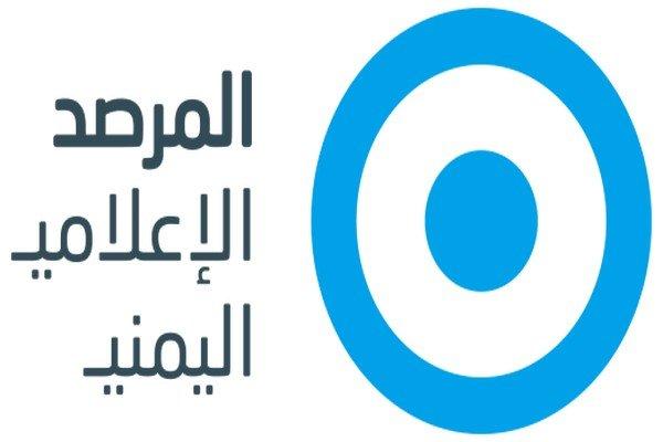 المرصد اليمني يطالب بتحقيق دولي لكشف خيوط وملابسات جريمة اغتيال الصحفي العبسي