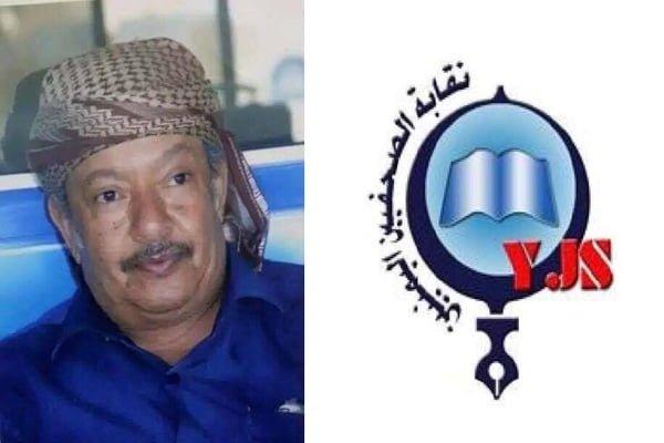 نقابة الصحفيين تنعي وفاة الصحفي عبدالله سيف 65 عاماً