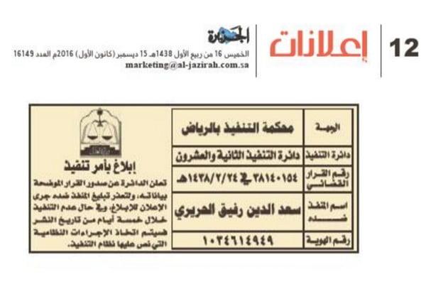 محكمة سعودية تمهل سعد الحريري 5 أيام لتنفيذ حكم!