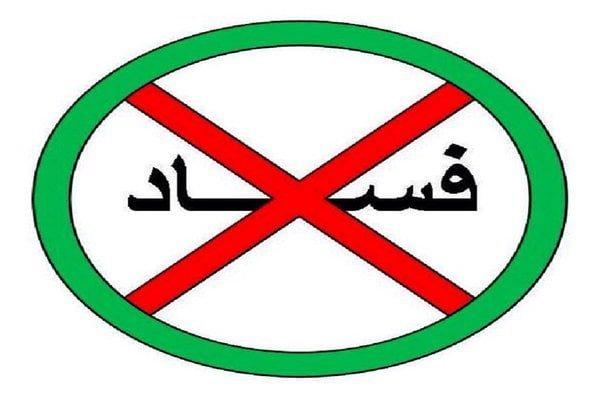 مركز الاعلام الاقتصادي ينتقد تعطيل جهود مكافحة الفساد في اليمن