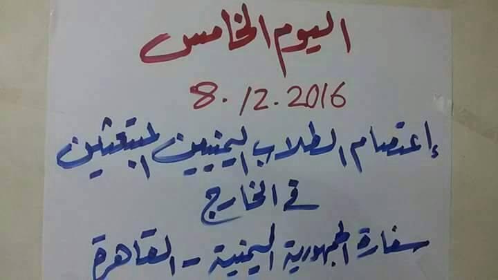 طلاب يمنيون دارسون في مصر يشتكون مسؤولين حكوميين برسالة مفتوحة