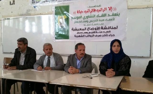 أساتذة جامعات في اليمن.. أغنياء العلم يعانون فقر اليد