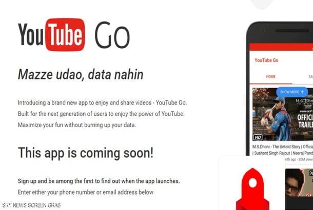 """جوجل يطلق تطبيق """"يوتيوب غو"""" لمواجهة بطء الإنترنت"""