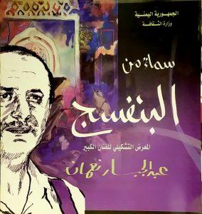 عبدالجبار نعمان .. الفتى الذي سحر عبدالناصر!
