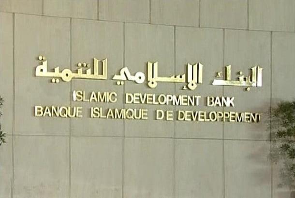 البنك الإسلامي يقر رفع التعليق على السحوبات الخاصة باليمن وتأجيل سداد الاقساط
