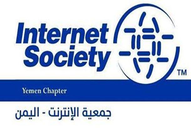 جمعية الإنترنت اليمن
