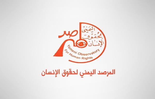 المرصد اليمني لحقوق الانسان يحصل على عضوية تحالف اتفاقية الأمم المتحدة