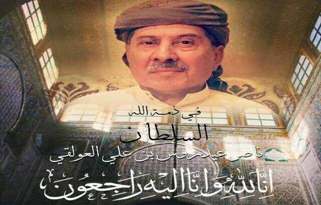وفاة سلطان العوالق السلفى ناصر العولقي.. ومحمد علي أحمد يعزي