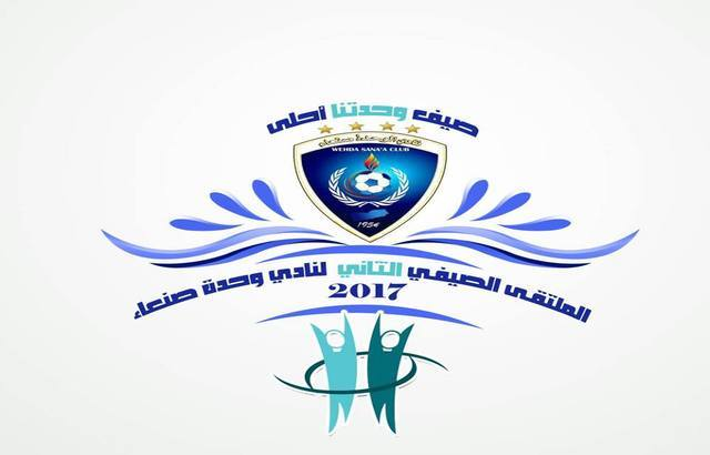 وحدة صنعاء يستعد لتدشين الملتقي الصيفي الثاني بأكثر من 800 مشارك