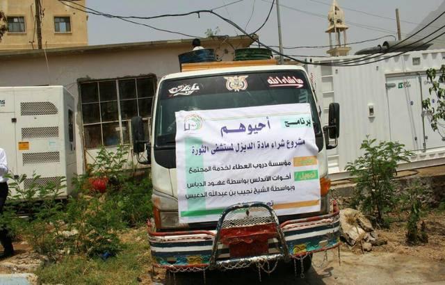 """تعز: """"دروب العطاء"""" تدعم مستشفى الثورة في تعز بالديزل لإنقاذ حياة المرضى"""