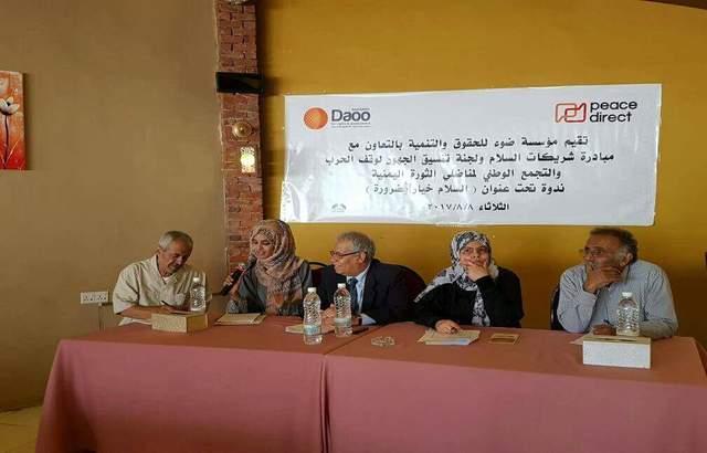 مثقفون في ندوة بصنعاء: الحرب انهكت المجتمع وخيار السلام ضرورة