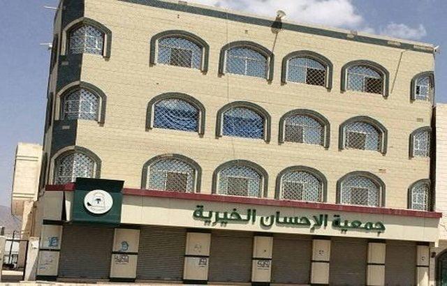 جمعية الإحسان الخيرية في اليمن تنفي صلتها بالإرهاب.. وترد على الاتهامات