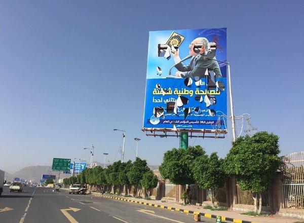 تمزيق لوحات للمؤتمر وصور صالح في ميدان السبعين صنعاء.. شاهد