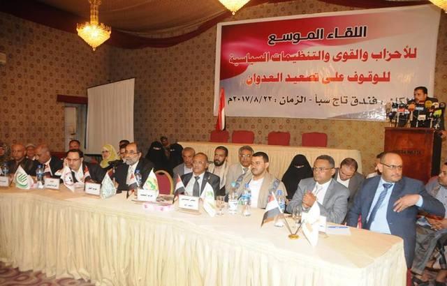 شاهد بالصور.. شعار المؤتمر والإصلاح في اجتماع الأحزاب بدعوة الحوثي