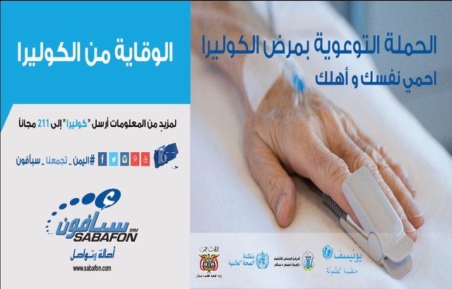 سبأفون تدشن حملة التوعية للوقاية ومكافحة الكوليرا لمساندة جهود الصحة