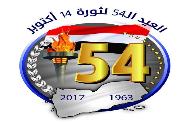 محطان ثورة 14 أكتوبر.. من المهد إلى النصر