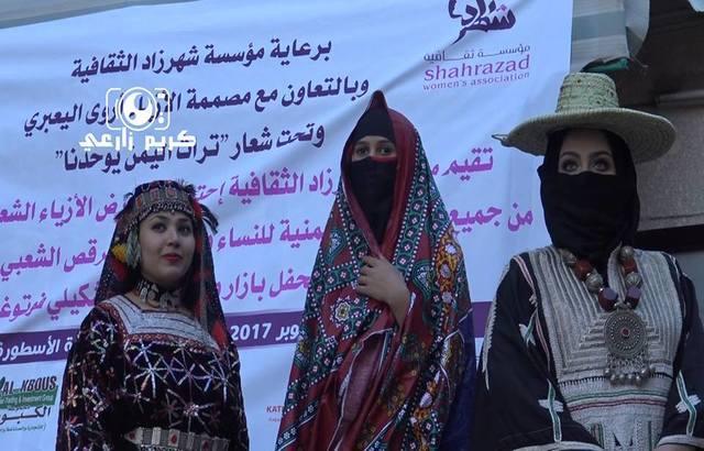 صنعاء: عرض للأزياء الشعبية والتراثية في اليمن.. صور