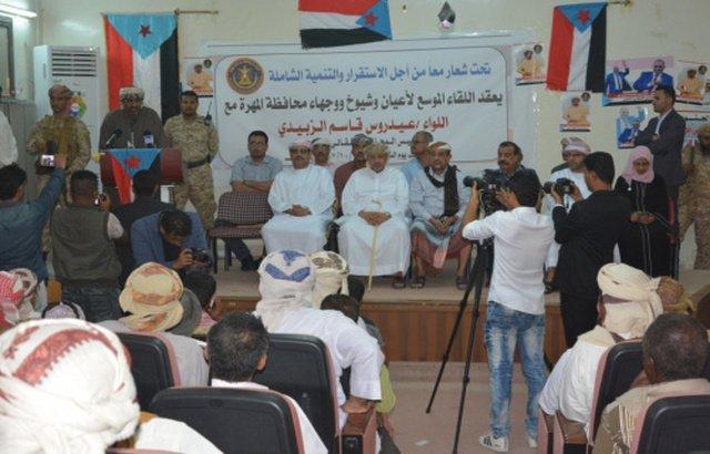 الزبيدي يدشن المجلس الانتقالي في المهرة ويدعو لنخبة مهرية
