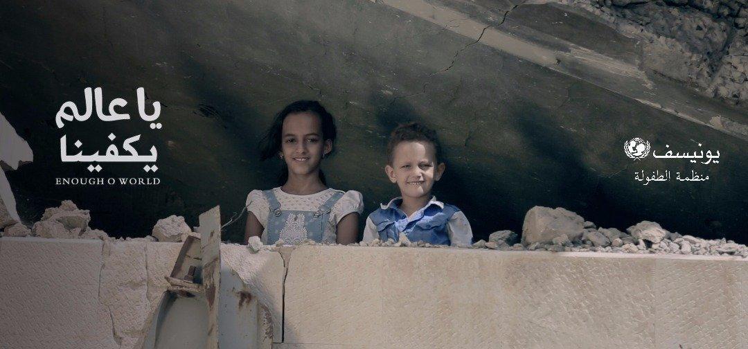 بالفيديو.. نجوم الفن يطلقون أغنية رسالة أطفال اليمن للعالم