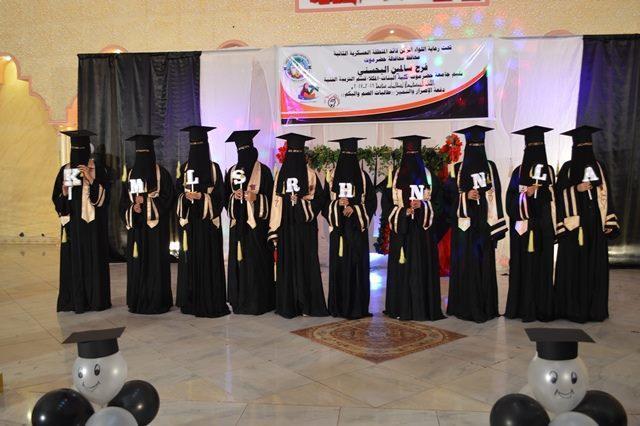 حفل تخرج فتيات من الصم والبكم من كلية البنات بجامعة حضرموت.. صور